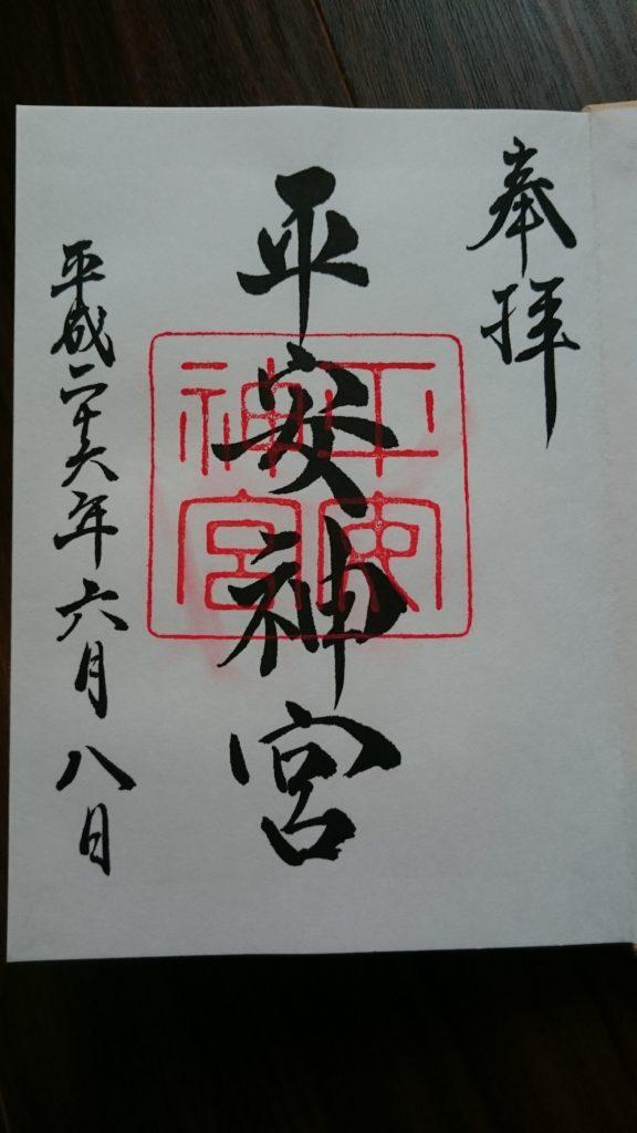 御朱印 京都 平安神宮