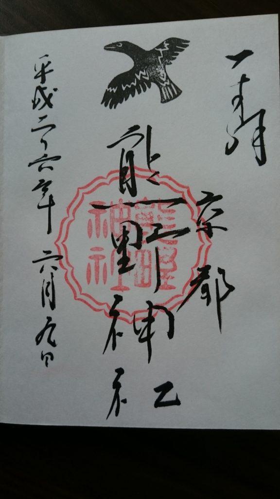 御朱印 京都 熊野神社