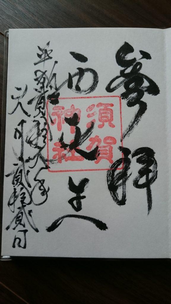 御朱印 京都 須賀神社