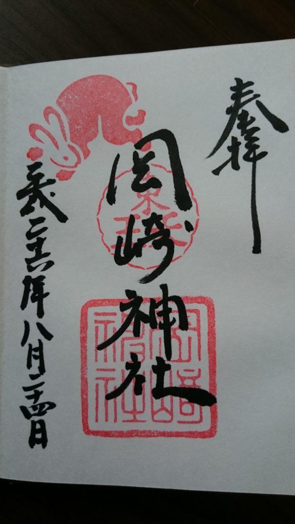 御朱印 京都 岡崎神社