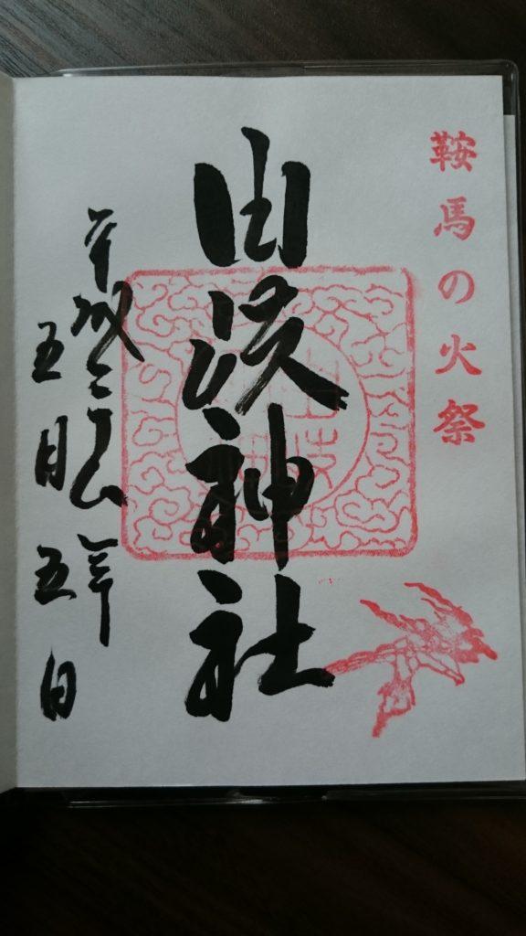 御朱印 京都 由岐神社