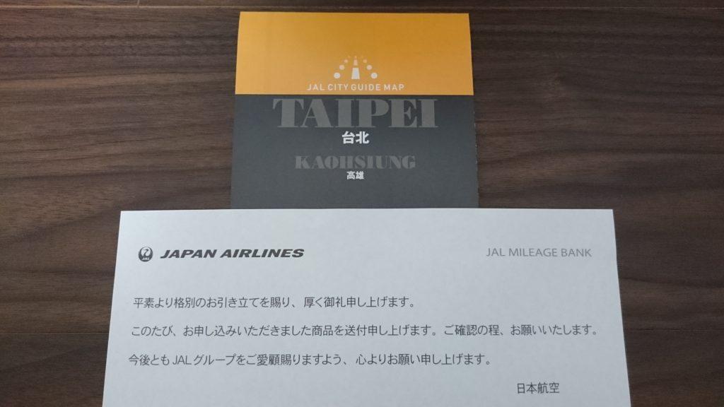 JALシティガイドマップ