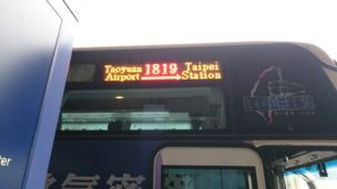 桃園国際空港リムジンバス